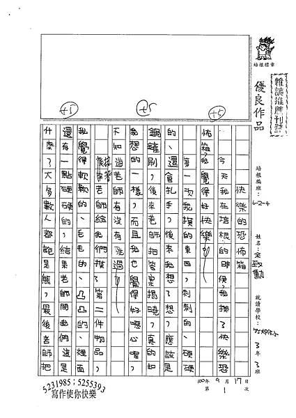 100W4201余致勳 (1).jpg