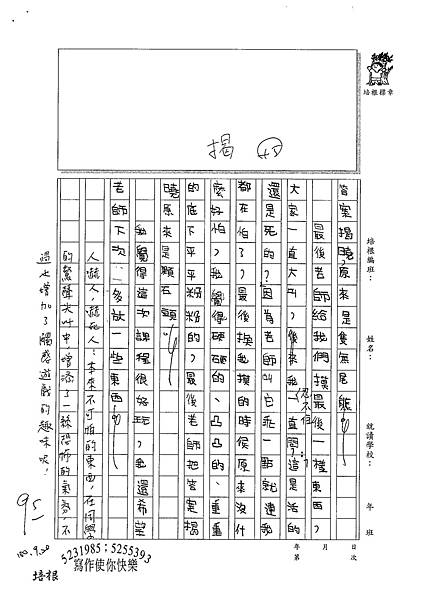 100W4201余致勳 (2).jpg
