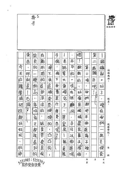 100W4201黃暐晴 (2).jpg