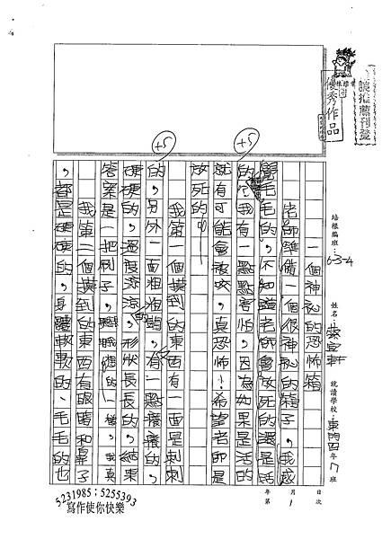 100W4201蔡宜軒 (1).jpg