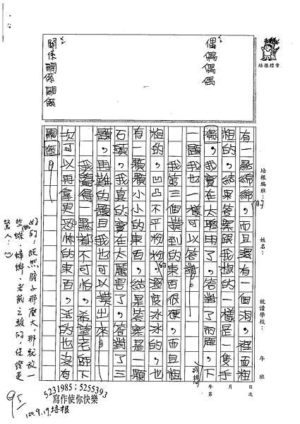 100W4201蔡宜軒 (2).jpg