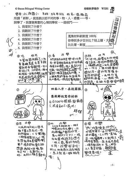 100W5201溫雁荻 (1).jpg