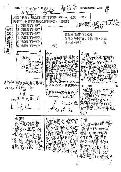 100W5201蔡昀蓉 (1).jpg