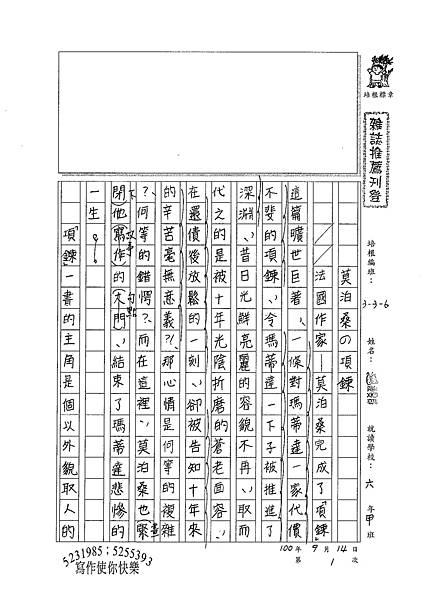 100W6201陳旻咸 (1).jpg