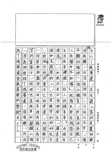 100W6201陳旻咸 (2).jpg