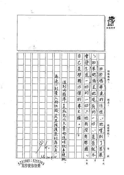 100W6201陳旻咸 (3).jpg