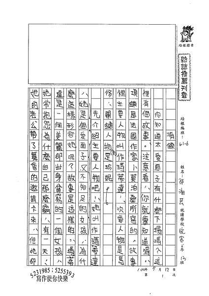 100W6201邵湘芸 (1).jpg