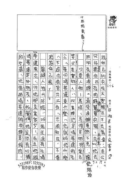 100W6201邵湘芸 (2).jpg