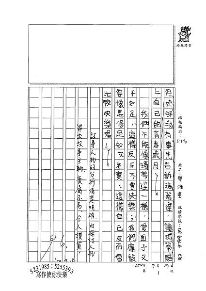 100W6201邵湘芸 (3).jpg