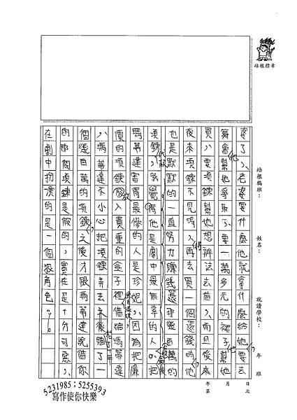 100W6201張豐瑾 (2).jpg