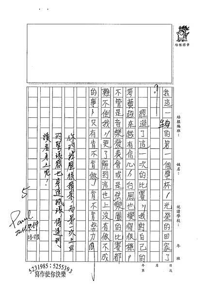 100WA201 張博舜 (3).jpg
