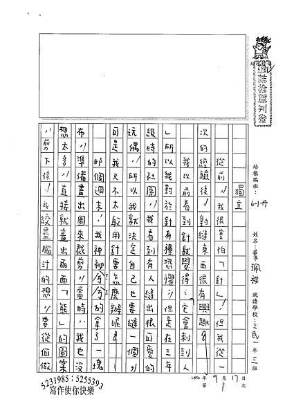 100WA201 葉珮祺 (1).jpg