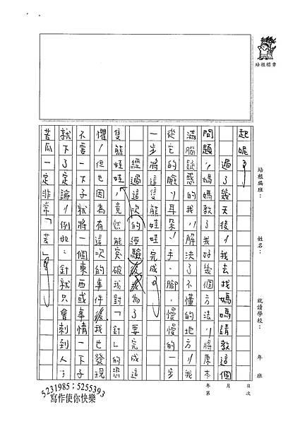 100WA201 葉珮祺 (2).jpg
