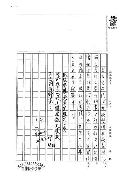 100WA201 葉珮祺 (3).jpg