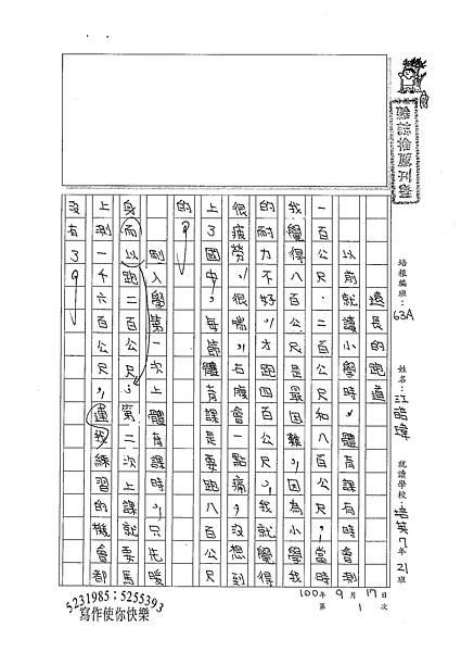 100WA201 江皓瑋 (1).jpg