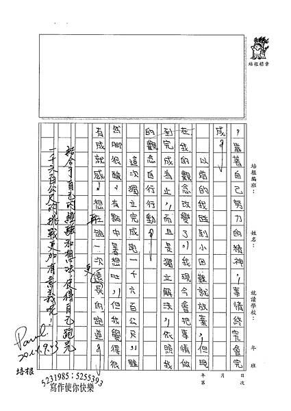 100WA201 江皓瑋 (3).jpg