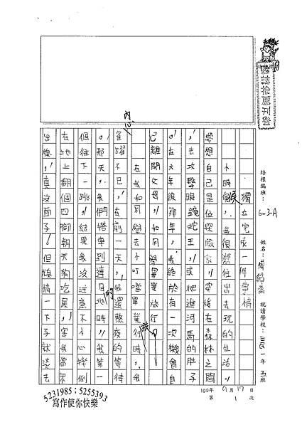 100WA201 傅紹齊 (1).jpg