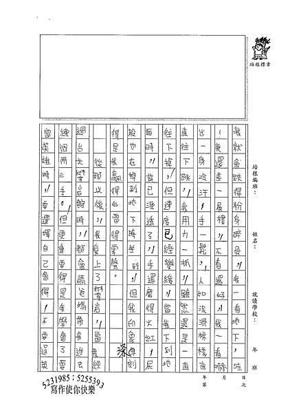 100WA201 傅紹齊 (3).jpg
