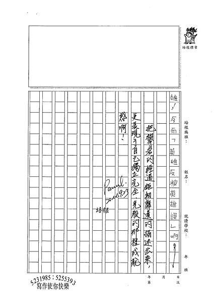 100WA201 傅紹齊 (4).jpg