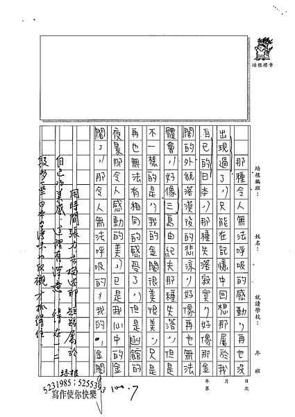 100WE105洪珮弦 (4).jpg