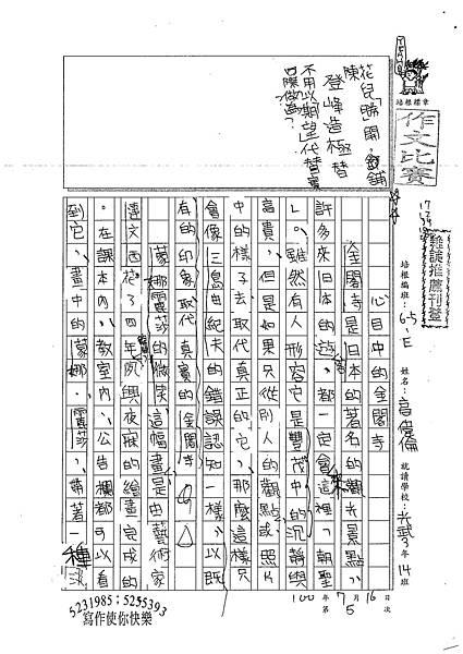 100WE105高偉倫 (1).jpg