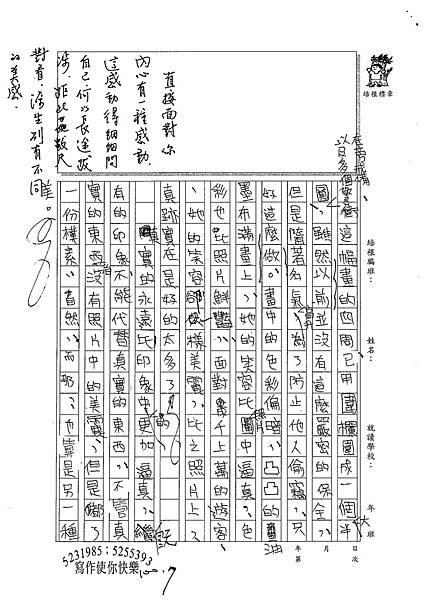 100WE105高偉倫 (3).jpg