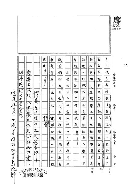 100WE108麥博宇 (3).jpg