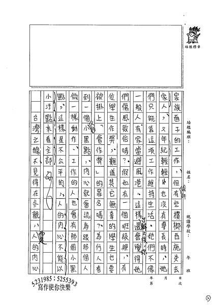100WE201江虹伶 (2).jpg
