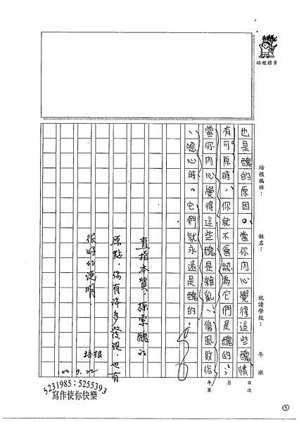 100WE201江虹伶 (3).jpg