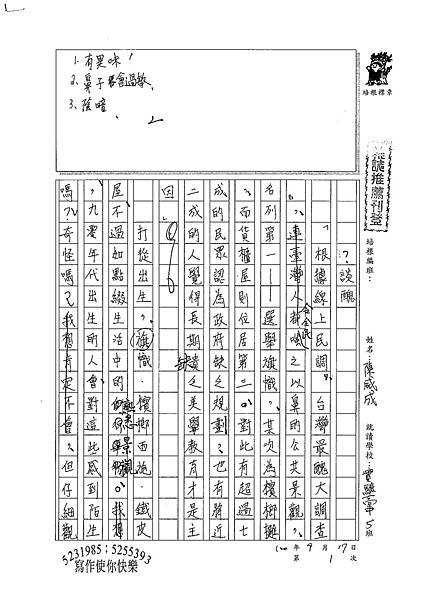 100WE201陳威成 (1).jpg
