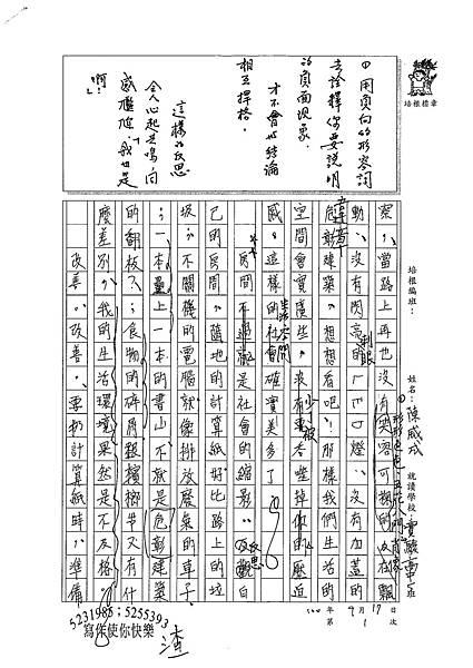 100WE201陳威成 (2).jpg