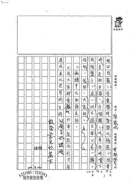 100WE201陳威成 (3).jpg