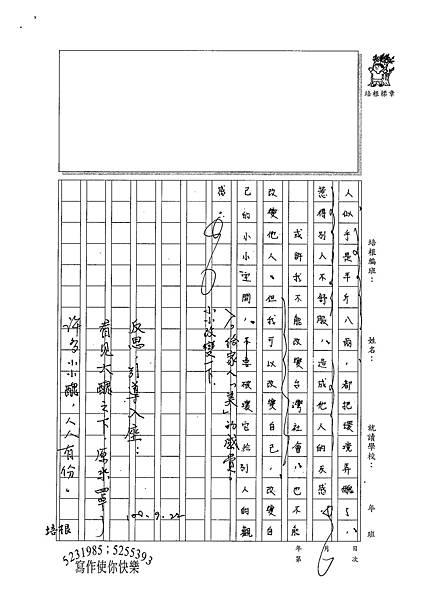 100WE201麥博宇 (3).jpg