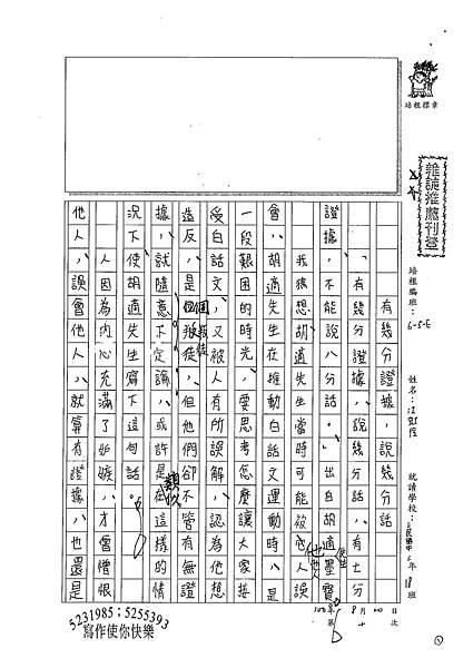 100WE110江虹伶 (1).jpg
