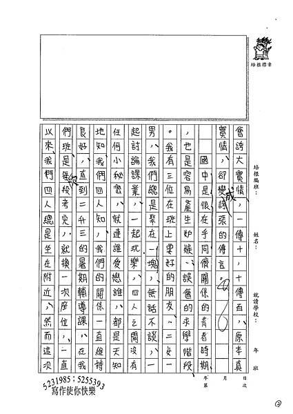 100WE110江虹伶 (2).jpg