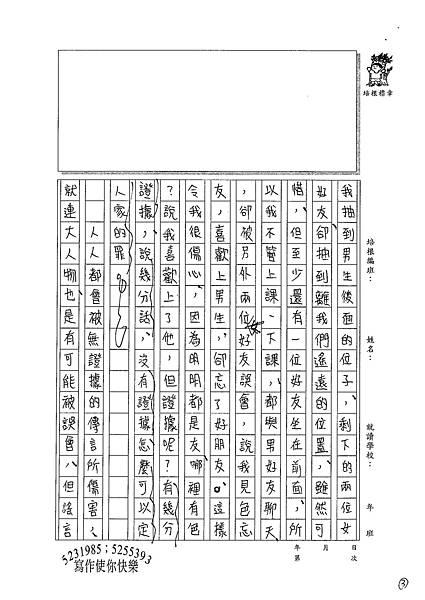 100WE110江虹伶 (3).jpg