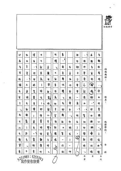 100WE110林芳榆 (2).jpg
