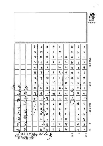 100WE110林芳榆 (3).jpg