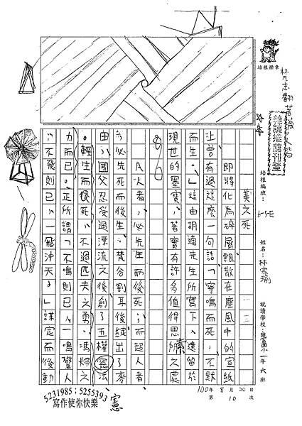 100WE110林家瑜 (1).jpg