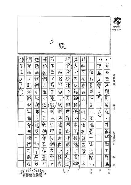 100WE110林家瑜 (2).jpg
