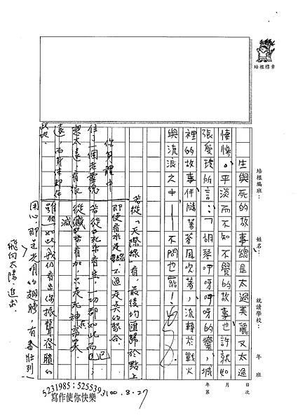 100WE110林家瑜 (3).jpg