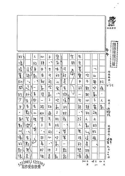 100WE110洪珮弦 (1).jpg