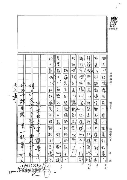 100WE110洪珮弦 (3).jpg