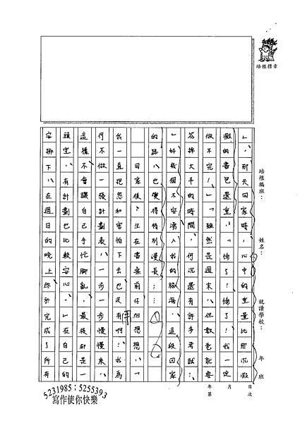 100WE110麥博宇 (2).jpg
