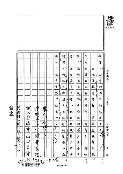 100WE110麥博宇 (3).jpg