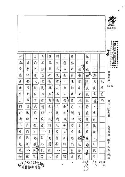100WE110蔡旻家 (1).jpg