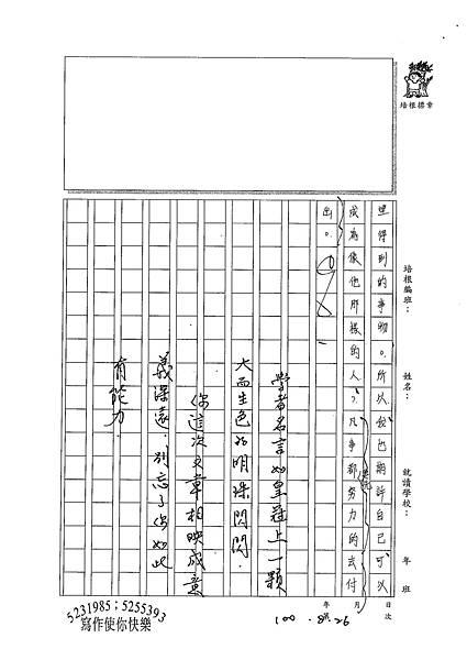 100WE110蔡旻家 (3).jpg