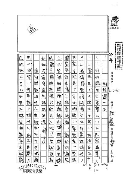 100WE110駱宜盟 (1).jpg