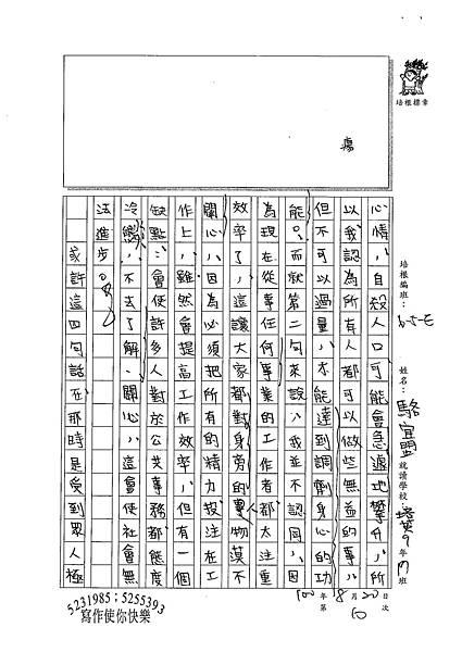 100WE110駱宜盟 (2).jpg