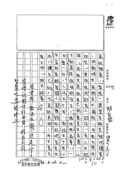 100WE110駱宜盟 (3).jpg